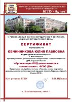 Сертификат БГПУ_ Овчинникова Ю.П.