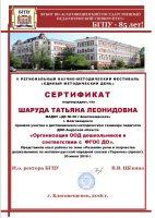 Сертификат БГПУ_ Шаруда Т.Л.