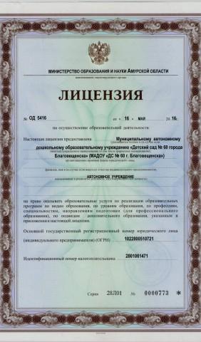 лицензия — 0001
