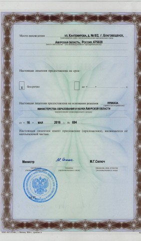 лицензия — 0002