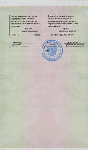 лицензия — 0004